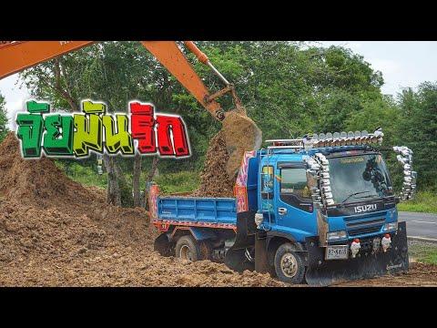 ดู รถ ขุด รถดั้ม ขนดิน เพลินๆ Excavator Thailand Truck Thailand
