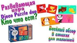 Видео обзор игрушки в СТИХАХ Djeco пазл  Дуо - К столу! Развивающее видео. Веселый стишок.