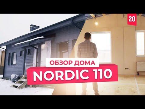 Каркасный дом. Обзор. Доступный каркасно-панельный дом Nordic 110.