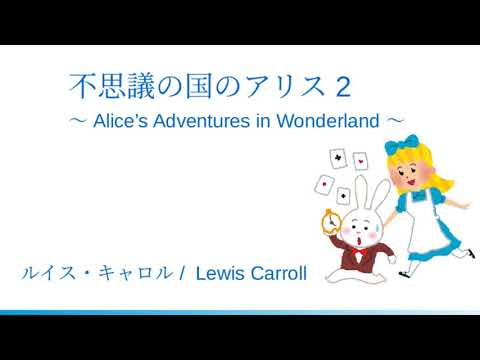 「不思議の国のアリス」を英語で朗読