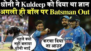 Dhoni ने Kuldeep को दिया था ज्ञान, अगली ही बॉल पर Batsman हुआ Out... Vishesh Media