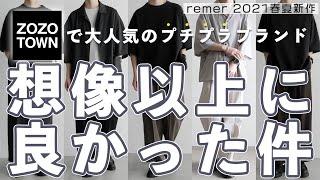 【リメール新作】remerの新作は本当に神アイテムなのか?実際に購入してみた!!