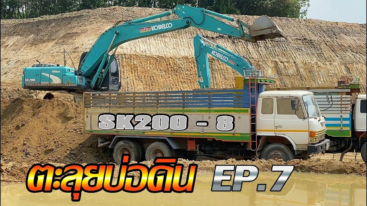 ตะลุยบ่อดิน EP.7 พามาดูตัวแรง SK200-8 Super กันครับ