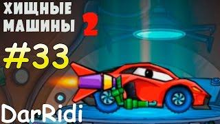 Хищные машины 2 - car east car 2 - игра про машинки 2 #33