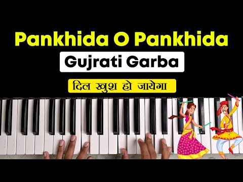 Pankhida O Pankhida ( Keyboard / Piano Instrumental Tutorial ) With Rythem | Kali Maa Bhajan Dandiya