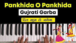 Pankhida O Pankhida Maa Kali Bhajan With Rythem On Gujrati Dandiya ...