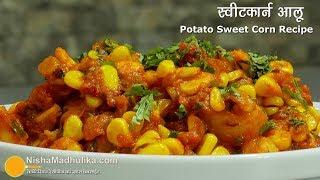 स्वीटकार्न आलू मसाला जो चाट भी है और सब्जी भी । Spicy Sweet Corn Potato Recipe