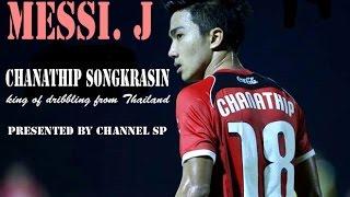 Chanathip Songkrasin ● Messi j ● king of dribbling [ ชนาธิป สรงกระสินธ์  เมสซี่เจ]