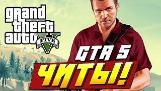ЧИТЫ НА GTA 5 PC!(УГАРНЫЕ КОДЫ!)