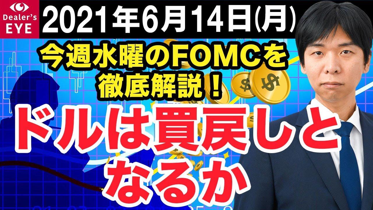 FX最新予想:6月14日|今週水曜のFOMCを徹底解説!ドルは買戻しとなるか【井口喜雄のディーラーズアイ】