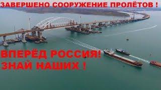 КРЫМСКИЙ МОСТ.Строительство сегодня 21.12.17.Завершено сооружение пролётов.Вперёд Россия!Знай наших