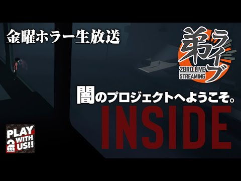#1【ホラー】弟者の「INSIDE(インサイド)」【2BRO.】