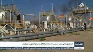 التلفزيون العربي | النفط يهبط إلى أدنى مستوى له منذ عام 2003 بعد رفع العقوبات عن إيران