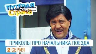 Путевая страна - лучшие приколы про начальника поезда от создателей Дизель шоу - 2 серия