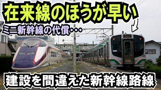 【建設を間違えた新幹線】在来線のほうが早い事実...ミニ新幹線の代償は必ず来る