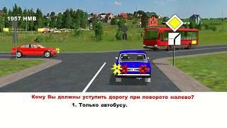 Экзаменационные задачи по проезду нерегулируемых перекрёстков.