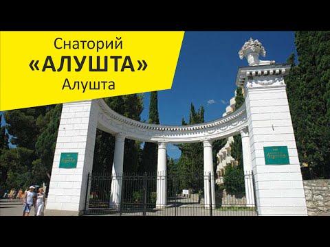 Санаторий Алушта. Алушта. Крым