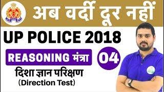 5:00 PM UP Police Reasoning by Hitesh Sir I दिशा ज्ञान परिक्षण(Direction Test)I Day #04