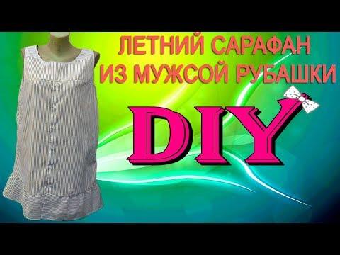 Как сшить платье для девочки из мужской рубашки своими руками