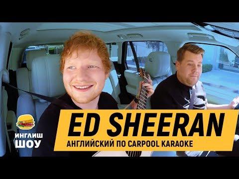Carpool Karaoke с ЭДОМ ШИРАНОМ...
