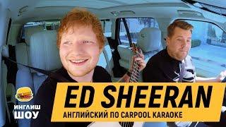 Carpool Karaoke с ЭДОМ ШИРАНОМ на русском. Ed Sheeran учит английскому