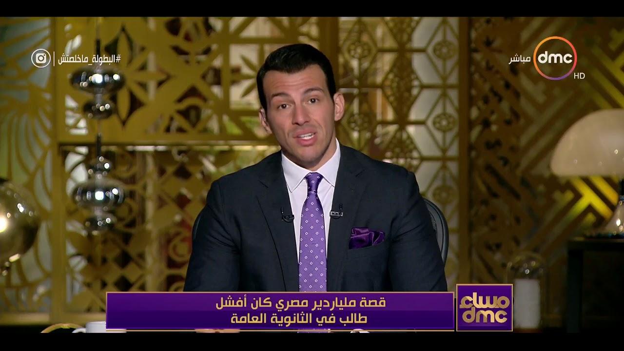 dmc:مساء dmc - قصة ملياردير مصري كان أفشل طالب في الثانوية العامة