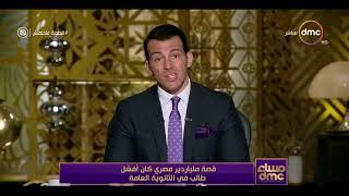 مساء dmc - قصة ملياردير مصري كان أفشل طالب في الثانوية العامة