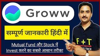 Groww App से Mutual Fund और St…