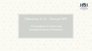 Смотреть видео Лекция №4 - Структура эмпирического познания - Павленко А.Н. - Москва, ИКИ РАН, 13 января 2017 онлайн