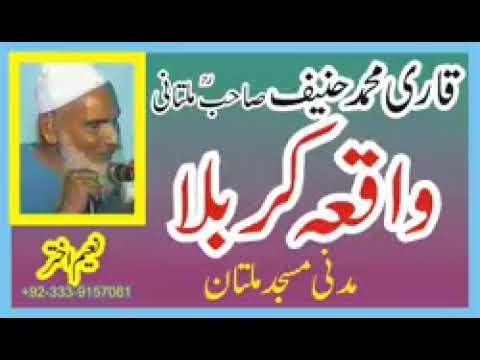 Qari Muhammad Hanif Multani R A at Madani Masjid Multan   Waqia Karbala