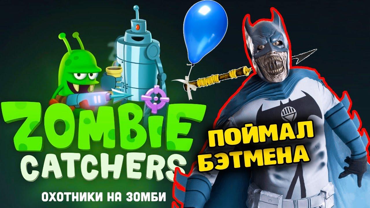 Zombie Catchers #6 Игровой мультик про зомби апокалипсис ...