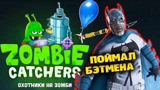Zombie Catchers 6 Игровой мультик про зомби апокалипсис Охотники на Зомби видео для малышей от FGTV