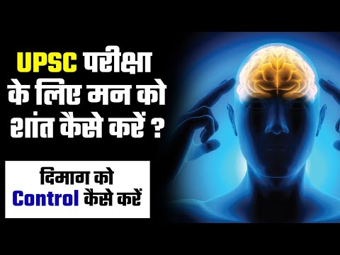 UPSC परीक्षा के लिए मन को शांत कैसे करें ? || अपने दिमाग को नियंत्रित करे | how to control your mind
