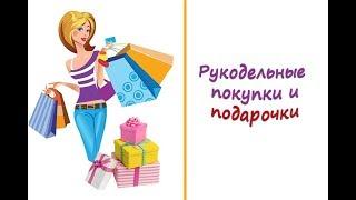 Рукодельные покупки и подарки, и не только
