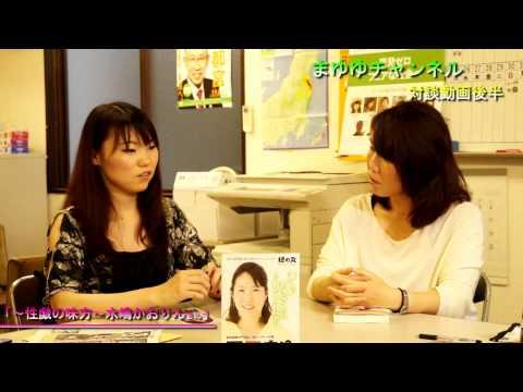 まゆゆチャンネル 第8回「☆性戯の味方☆水嶋かおりん」 後半