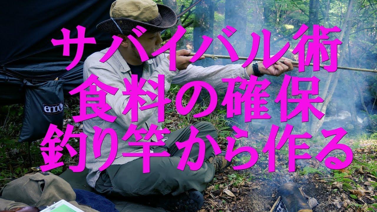 サバイバル術:食料の確保 / 釣り(4K)