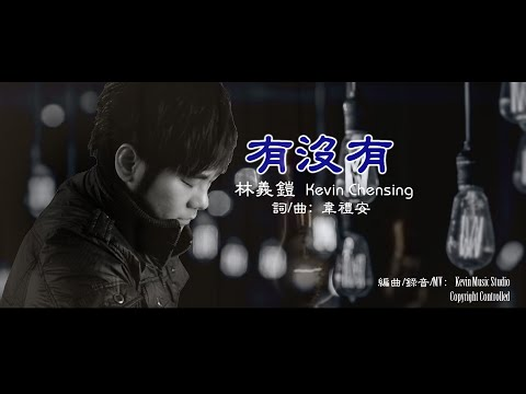 Kevin Chensing Vol.3 : 有沒有   You Mei You