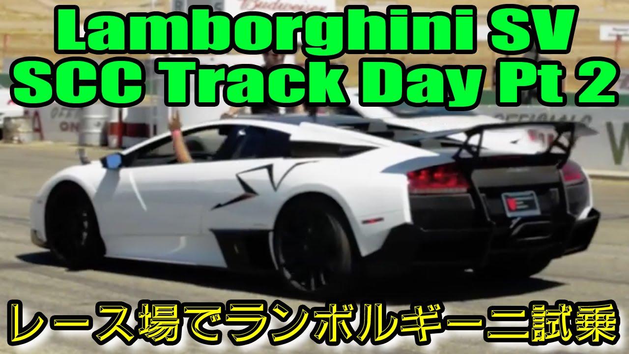 マジでこれが代車!?ランボルギーニムルシエラゴをレース場で試乗しちゃったよ!lamborghini Sv Ferrari Scc Track Day Part 2 Youtube