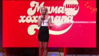 Анна Гресь - Я Тупая   Мамахохотала-шоу