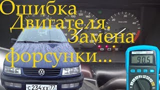Volkswagen Passat B4 замена электронной форсунки...