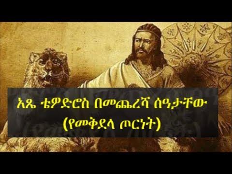 Ethiopia - The last moments of Atse Tewodros, the Battle of Magdala | የአጼ ቴዎድሮስ የመጨረሻ ሰዓት፥ መቅደላ ጦርነት thumbnail