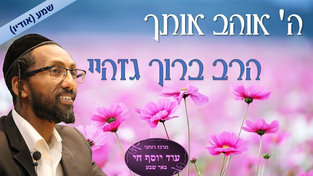 הרב ברוך גזהיי - ה' אוהב אותך (אודיו) -  Rabbi baruch gazahay