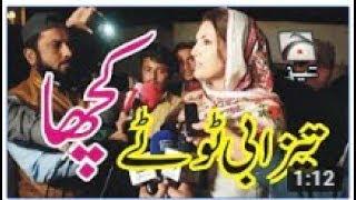 Reham Khan on Imran Khan Shadi Funny Punjabi Totay tezabi Totay 2018   YouTube