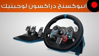 فتح صندوق مقود Logitech G29 Driving Force