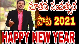 Happy New Year Song Telugu Christian Free MP3 Song Download 320 Kbps