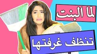 لما البنت تنظف غرفتها  | When A Girl Cleans Her Room