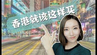 Gambar cover 「西西」香港買買買的正確打開方式 - Hong Kong Shopping 微博: Sisi曾西西西