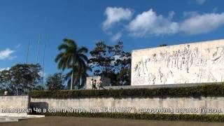 Куба 2012. Часть 2.