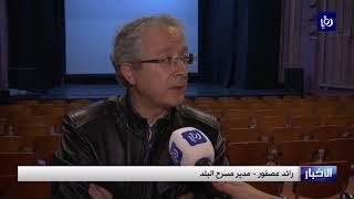 قرار قضائي بإخلاء مبنى مسرح البلد - (29-3-2018)