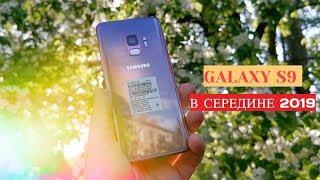 Почему стоит купить Samsung Galaxy S9 сейчас, а не Galaxy S10 в середине 2019 года
